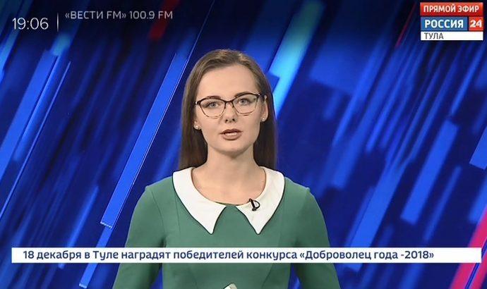 Россия 24 Тула. Эфир от 17.12.2018