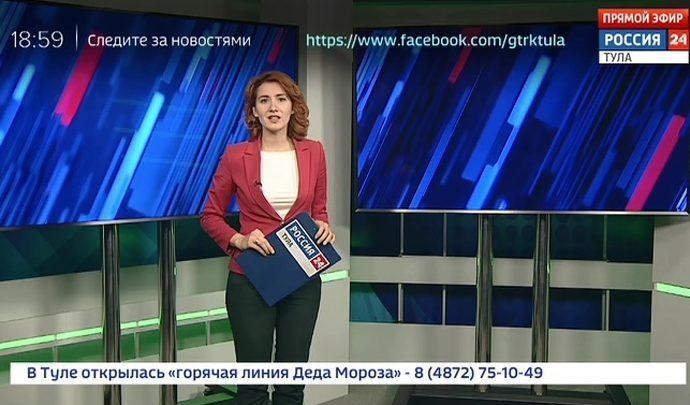 Россия 24 Тула. Эфир от 06.12.2018