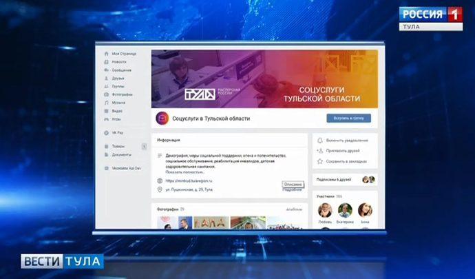 Региональное министерство труда и соцзащиты активно внедряет онлайн сервисы