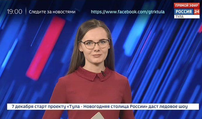 Россия 24 Тула. Эфир от 03.12.2018