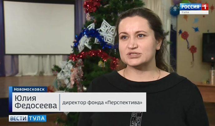 В Новомосковске дети с ограниченными возможностями здоровья получили новогодние подарки от губернатора