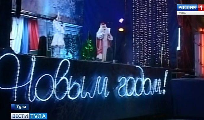 Тула - Новогодняя столица! Что интересного приготовили к празднику?