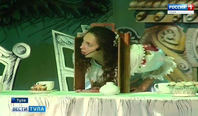 Тульским театралам покажут совершенно другую Алису
