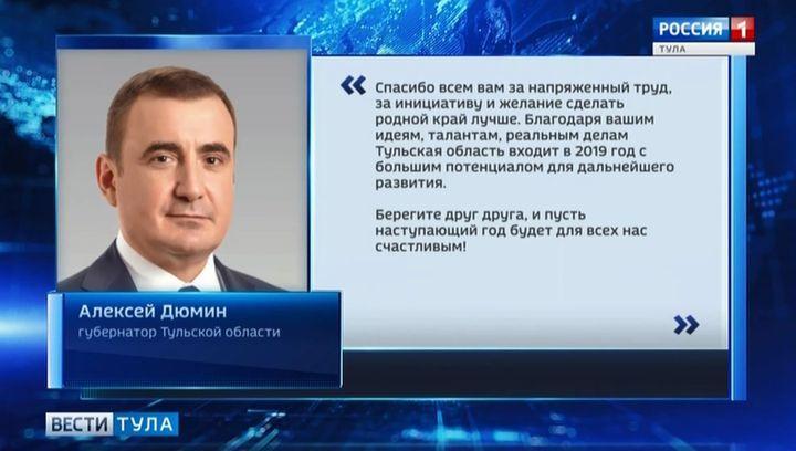 Алексей Дюмин: Пусть 2019 год будет для всех счастливым!