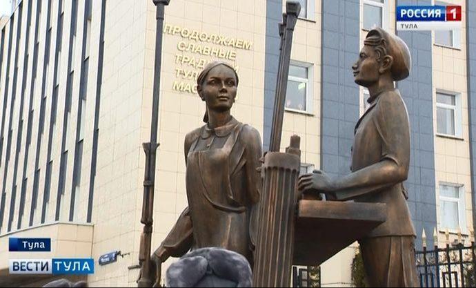 В Туле увековечена память о юных оружейниках