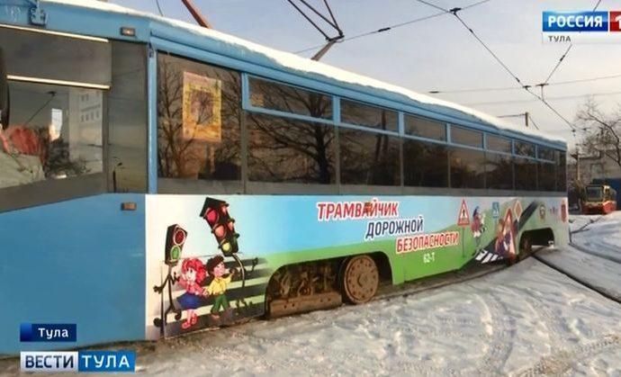 Юных туляков в трамвае обучат Правилам дорожного движения