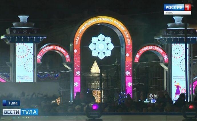 Тула официально стала Новогодней столицей России