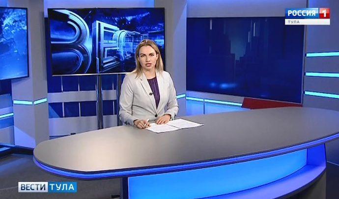 Вести Тула. Эфир от 15.01.2019 (20.45)