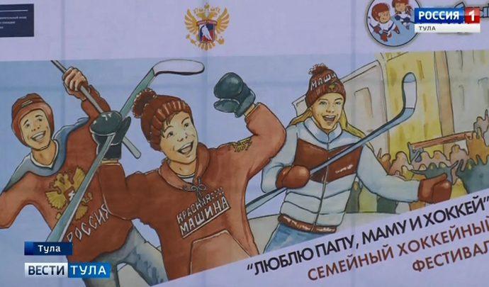 В Туле прошел фестиваль «Люблю маму, папу и хоккей»