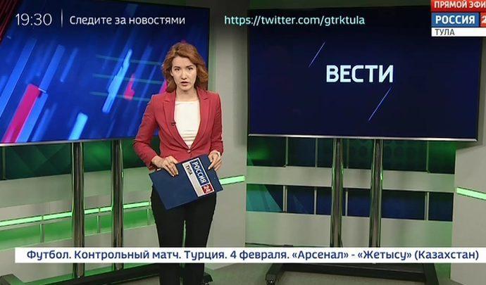 Видео:Россия 24 Тула. Эфир от 29.01.2019