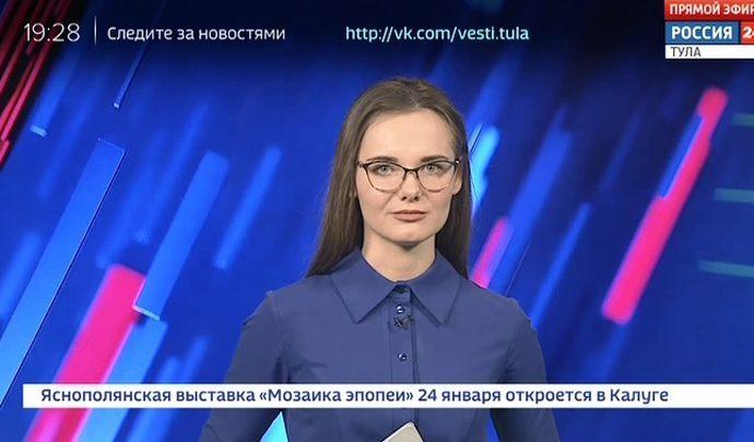 Россия 24 Тула. Эфир от 21.01.2019