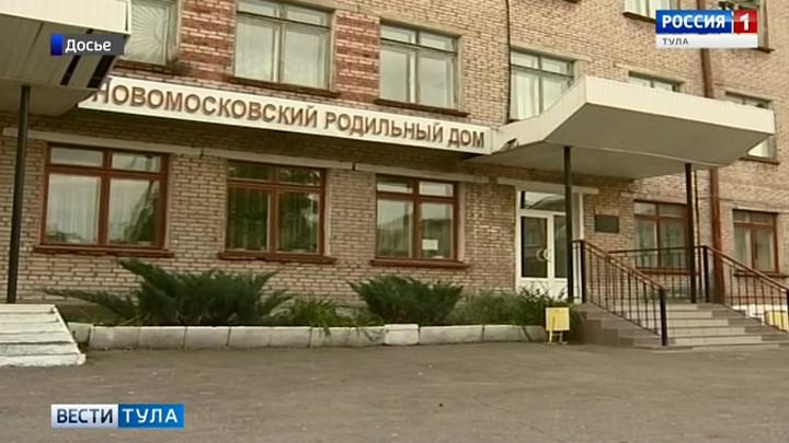 Бывший главный врач новомосковского роддома признана виновной в присвоении денежных средств