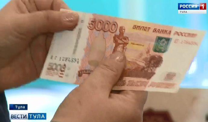Что делать тулякам с фальшивыми деньгами?