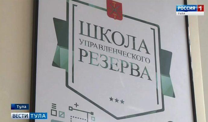 В Туле открылся Центр молодёжного самоуправления
