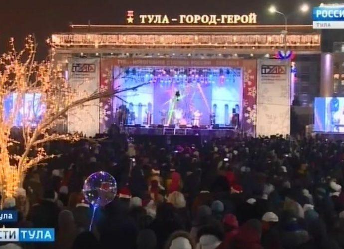 Как Тула встретила Новый год на главной площади?