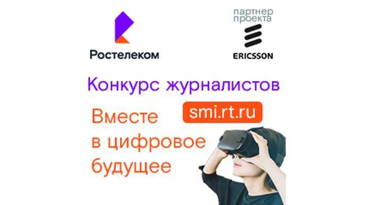 «Вместе в цифровое будущее»: стартовал VIII конкурс для журналистов и блогеров