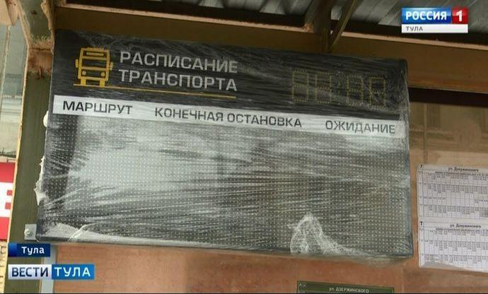 Какую информацию будут выдавать таблички на остановках в Туле?