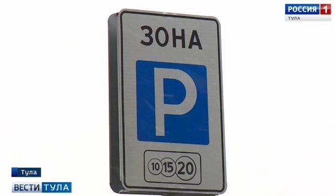 Сколько Тула заработала на платных парковках?