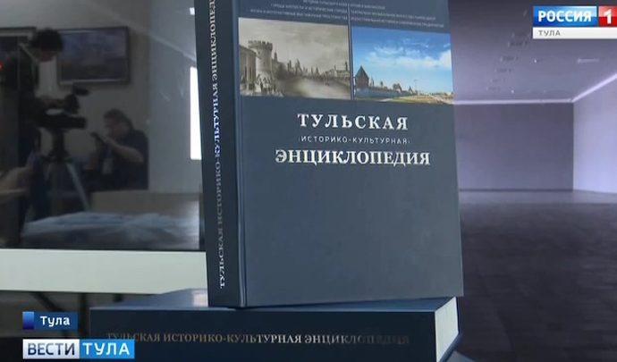 В Туле презентовали уникальное энциклопедическое издание