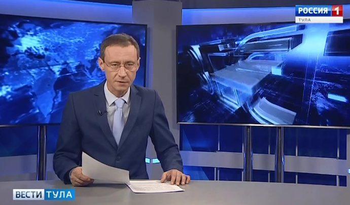 Вести Тула. Эфир от 15.02.2019 (20.45)