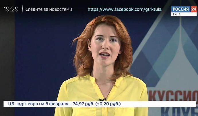 Россия 24 Тула. Эфир от 07.02.2019