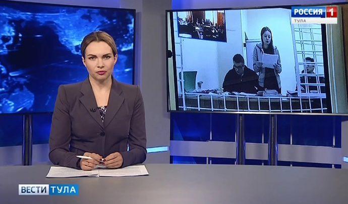 Вести Тула. Эфир от 18.02.2019 (20.45)