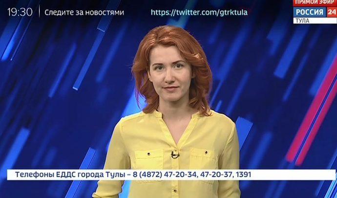 Россия 24 Тула. Эфир от 05.02.2019