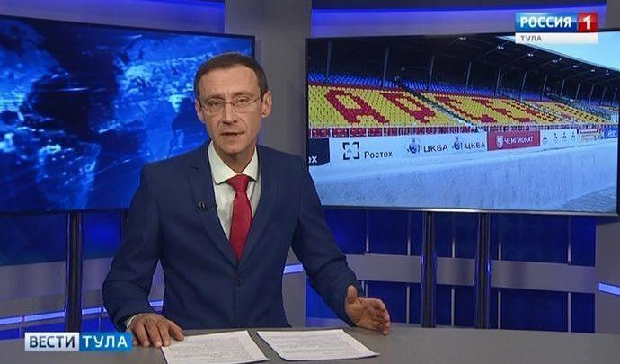 Вести Тула. Эфир от 26.02.2019 (20.45)