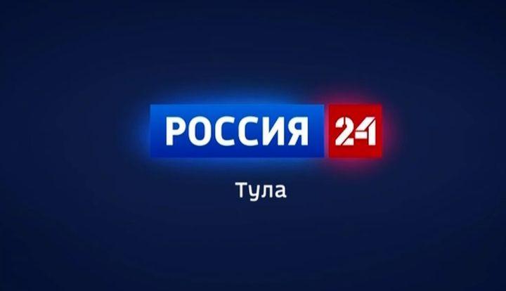 Россия 24 Тула. Эфир от 11.02.2019