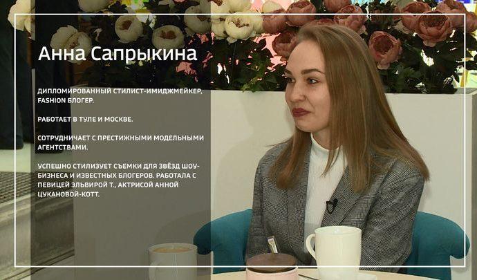 Встречи в «Гостином»: Анна Сапрыкина