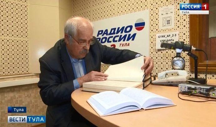 Журналист «Радио России-Тула» выпустил книгу о работе предприятий в эвакуации
