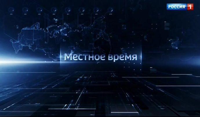 Вести Тула. Эфир от 04.03.2019 (20.45)