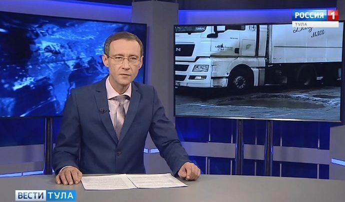 Вести Тула. Эфир от 01.03.2019 (20.45)