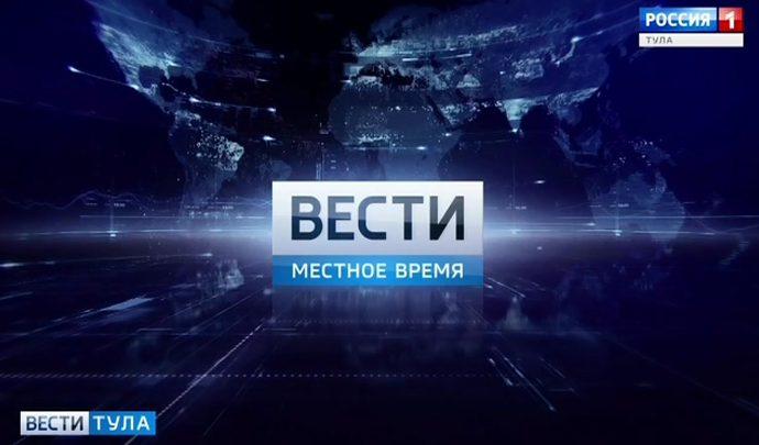Вести Тула. Эфир от 06.03.2019 (20.45)