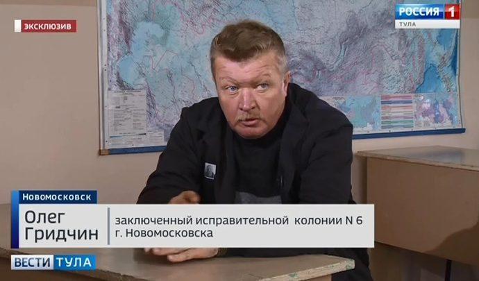 Корреспондент «Вестей» пообщался с подпольным оружейником. Репортаж из колонии