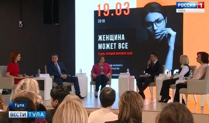 В Туле обсудили специфику женского бизнеса