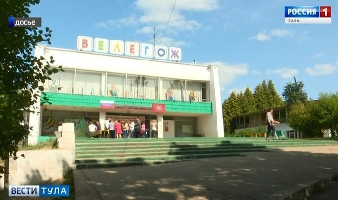 Где в Тульской области оформить детскую путёвку в санаторий?