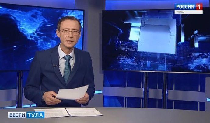 Вести Тула. Эфир от 11.03.2019 (20.45)