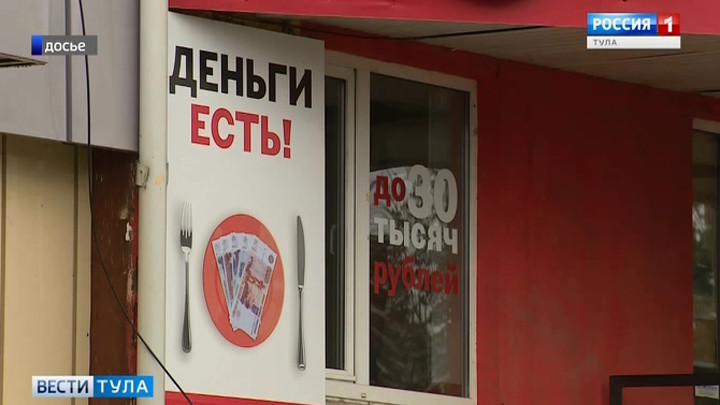 В России берут под контроль рынок микрокредитования