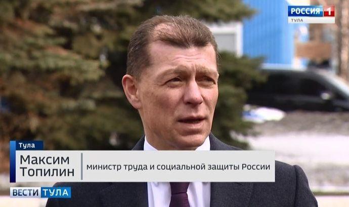 Максим Топилин рассказал в Туле, как избежать массовых увольнений