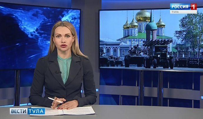 Вести Тула. Эфир от 29.04.2019 (20.45)