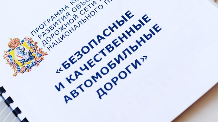 Тульская область заключила соглашение с Росавтодором