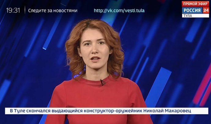 Россия 24 Тула. Эфир от 01.04.2019