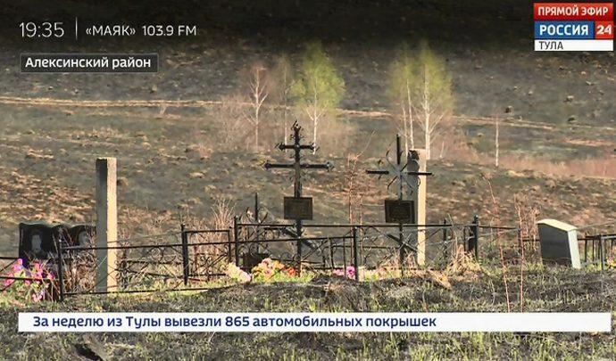 Огонь, пришедший с поля, уничтожил десятки могил в Алексине