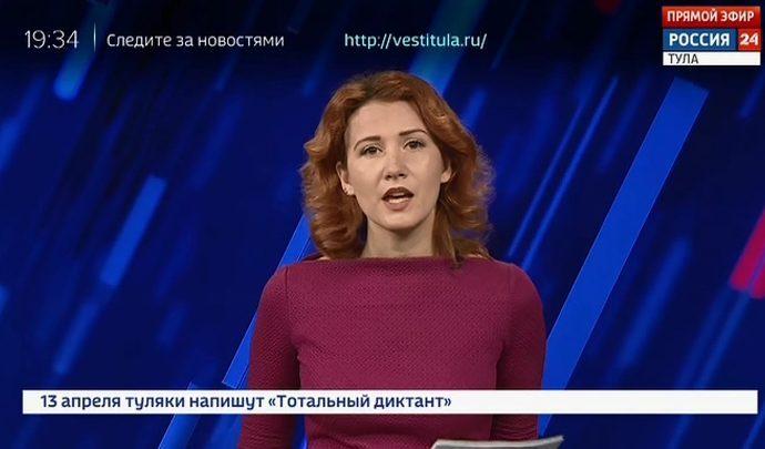 Россия 24 Тула. Эфир от 04.04.2019