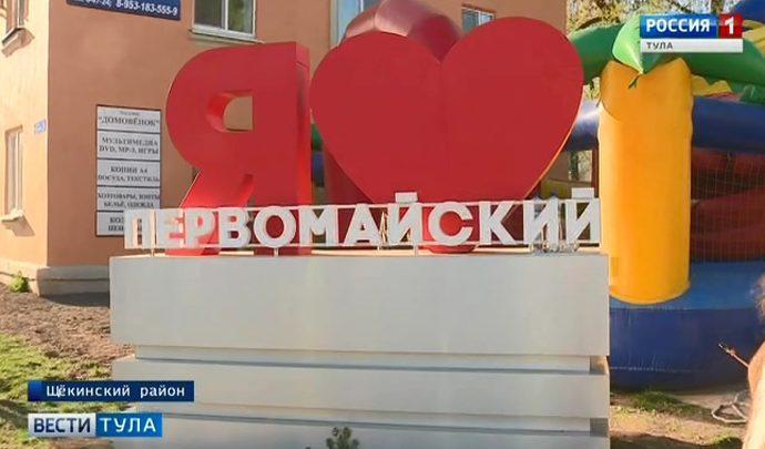 Жители Первомайского отметили день рождения поселка