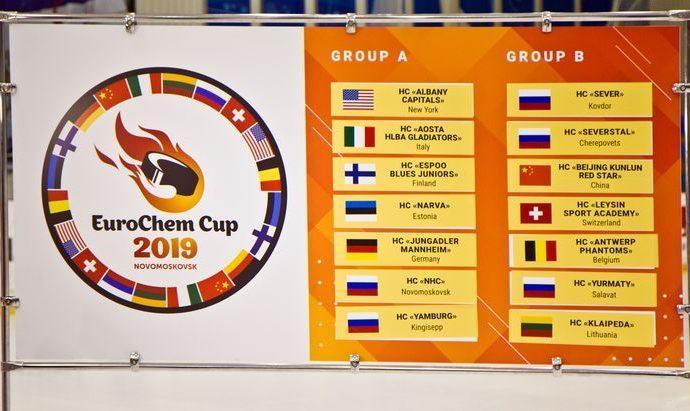 В Новомосковске состоялась жеребьевка VII Международного детского хоккейного турнира EuroChem Cup 2019