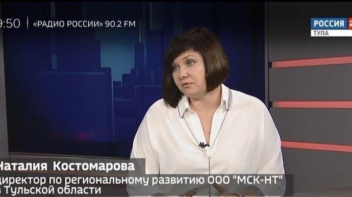 Россия 24 Тула. Интервью: Наталия Костомарова