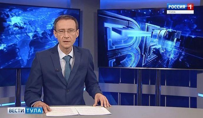 Вести Тула. Эфир от 11.04.2019 (20.45)