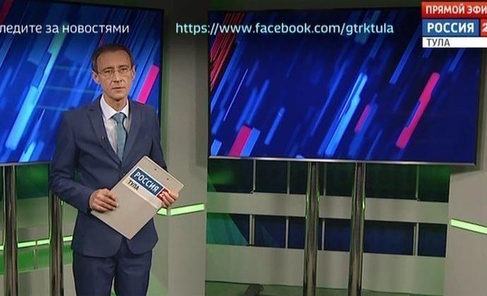 Россия 24 Тула. Эфир от 11.04.2019